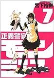 正義警官 モンジュ 7 (サンデーGXコミックス)