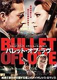 バレット・オブ・ラヴ[DVD]