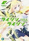 ライジン×ライジン6    RISING×RYDEEN (富士見ファンタジア文庫)