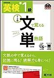 CD付 英検準1級