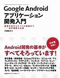 Google Androidアプリケーション開発入門 画面作成からデバイス制御まで——基本機能の全容