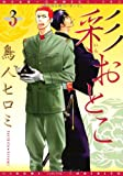 彩おとこ (3) (ディアプラス・コミックス)