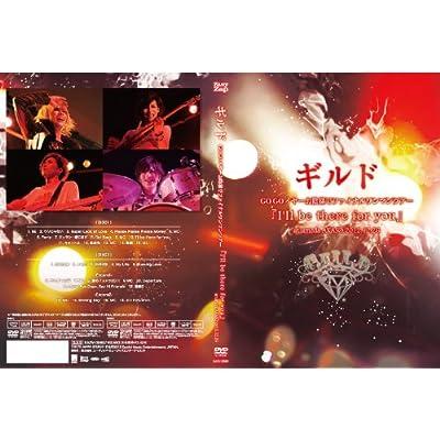 ギルドGOGOイヤーお陰様でファイナルワンマンツアー『I\'ll be there for you』 at umeda AKASO 2012.12.26 をAmazonでチェック!