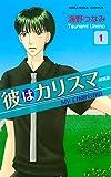 彼はカリスマ―新装版―(1) (なかよしコミックス)