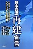 日本経済再建宣言―幸福実現党の「新・所得倍増計画」でGDP世界一を目指せ!