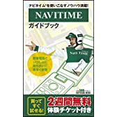 NAVITIMEガイドブック (SOFTBANK MOOK)
