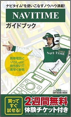 ソフトバンククリエイティブ 神尾寿 NAVITIMEガイドブック (SOFTBANK MOOK)の画像