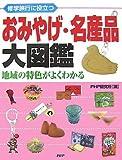 おみやげ・名産品大図鑑