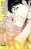 媚薬カフェ 6 (マーガレットコミックス)