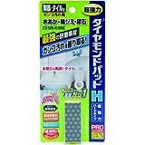 陶器・ガンコ汚れ用 ダイヤモンドパッド H