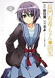 長門有希ちゃんの消失 (3) (角川コミックス・エース 203-8)