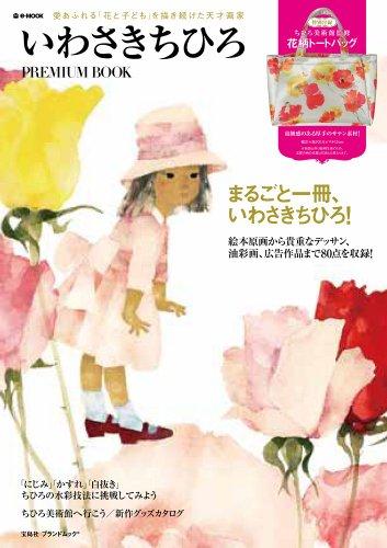 いわさきちひろ PREMIUM BOOK (e-MOOK 宝島社ブランドムック)