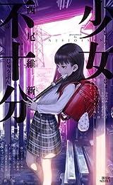 西尾維新の最新作「少女不十分」が講談社ノベルスから9月発売
