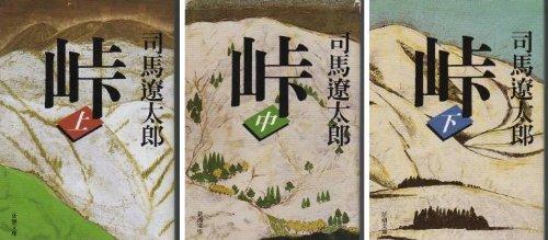 峠 上・中・下巻セット (新潮文庫)