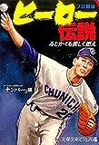 プロ野球ヒーロー伝説 (文春文庫―ビジュアル版)
