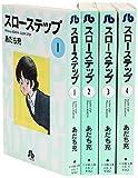 スローステップ 文庫版 コミック 全4巻完結セット (小学館文庫) -