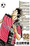 ANGEL VOICE 32 (少年チャンピオン・コミックス)
