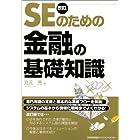 改訂版 SEのための金融の基礎知識
