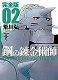 鋼の錬金術師 完全版 / 荒川 弘 のシリーズ情報を見る