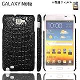 Galaxy Noteクロコダイル カバー ケース (docomo GALAXY Note SC-05D対応) crocodile Design Case + 液晶保護フィルム1枚【Black(黒)】