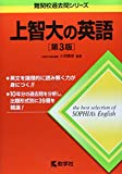 上智大の英語[第3版] (難関校過去問シリーズ)