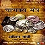 Chanakyas Chant (Hindi) (Paperback)