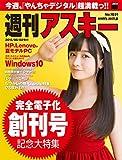 週刊アスキー No.1031 (2015年6月2日発行)<週刊アスキー> [雑誌]