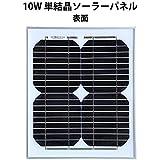 10W 単結晶 ソーラーパネル 太陽光パネル 発電システム バッテリー充電器 太陽電池 太陽光発電 太陽光