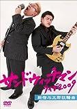 サンドウィッチマン ライブ2009~新宿与太郎狂騒曲~ [DVD]