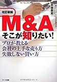 M&Aそこが知りたい!―プロが教える会社の上手な売り方失敗しない買い方