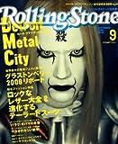 Rolling Stone (ローリング・ストーン) 日本版 2008年 09月号 [雑誌]