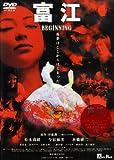 富江 BEGINNING [DVD]