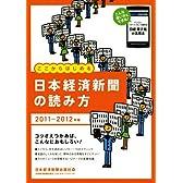 日本経済新聞の読み方 2011-2012年版