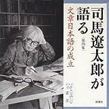 司馬遼太郎が語る 第4集 (新潮CD)