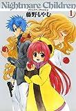 ナイトメア☆チルドレン 1 (マッグガーデンコミックス)