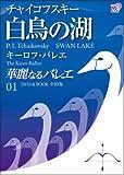 華麗なるバレエ 1 白鳥の湖 チャイコフスキー (小学館DVD BOOK)