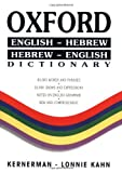 Oxford English-Hebrew Hebrew-English Dictionary: English-Hebrew/Hebrew-English