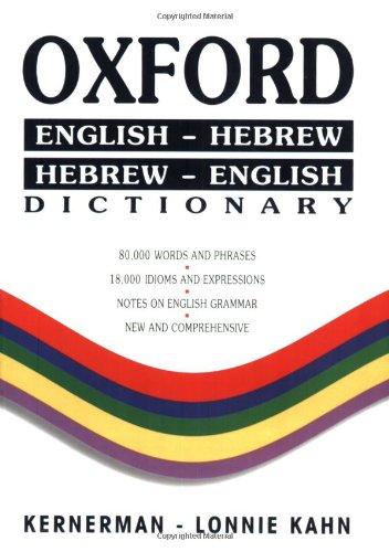 Oxford Dictionary: English-Hebrew/Hebrew-English (Hebrew...