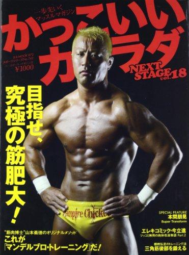 かっこいいカラダNEXT STAGE vol.18 目指せ、究極の筋肥大! (B・B MOOK 872 スポーツシリーズ NO. 742)
