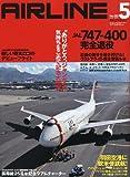 AIRLINE (エアライン) 2011年 05月号 [雑誌]
