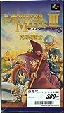 echange, troc Monster Maker III Hikari no Majutsushi