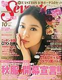 SEVENTEEN (セブンティーン) 2012年 10月号