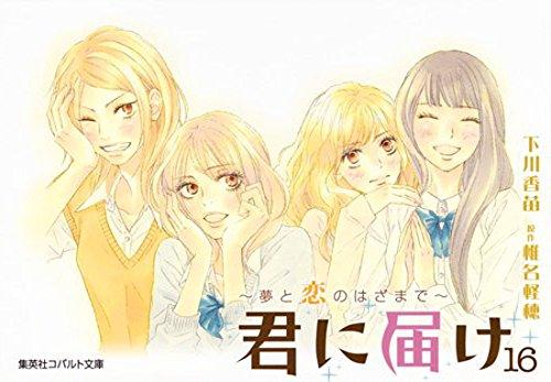君に届け 16 〜夢と恋のはざまで〜 (コバルト文庫)