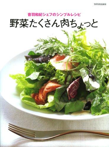 野菜たくさん肉ちょっと―音羽和紀シェフのシンプルレシピ