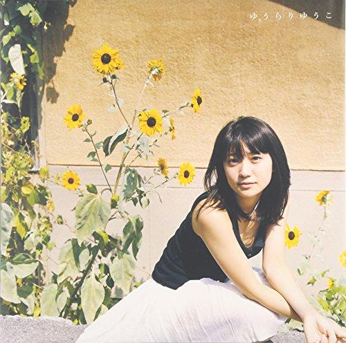大島優子写真集 ゆうらりゆうこ
