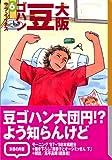 大阪豆ゴハン 6 (6) (講談社漫画文庫 さ 8-6)