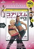 コアリズムエッセンスDVD BOX (DVD付) (<DVD>)