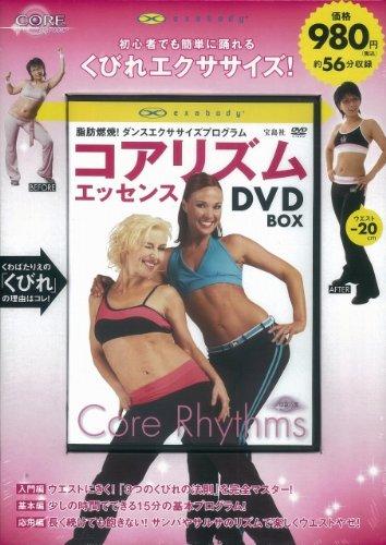 コアリズムエッセンスDVD BOX (DVD付)