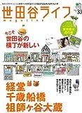 世田谷ライフマガジン 33 (エイムック 1965)
