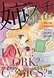 姉系プチコミック 2016年 11 月号 [雑誌]: プ チ コミック 増刊